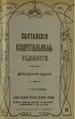 Полтавские епархиальные ведомости 1915 № 19 Отдел официальный, неофициальный. (1 октября 1915 г.).pdf