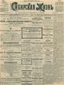 Сибирская жизнь. 1901. №046.pdf
