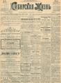 Сибирская жизнь. 1903. №111.pdf