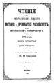 Чтения в Императорском Обществе Истории и Древностей Российских. 1905. Кн. 4.pdf