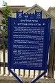 צריף הבילוים - אתרי מורשת במרכז הארץ 2015 - גדרה (3).JPG