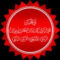 أبي الحسن علي الزينبي بن عبد الله الجواد بن جعفر الشهيد بن أبي طالب المدني الهاشمي القرشي.png