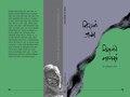 निराळं जग, निराळी माणसं (Niral Jag, Nirali Manasa).pdf