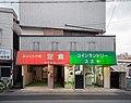 おふくろの味 定食 コインランドリー スズヤ (9716407437).jpg