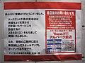 ヤマダ電機テックランド広島中央本店閉店のお知らせ.JPG