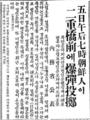 二重橋爆弾事件東亜日報.png