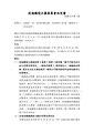 促轉司字第5號決定書.pdf