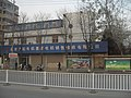 南京市中央北路汽轮机厂 - panoramio.jpg