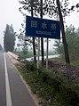 回水桥 - panoramio.jpg