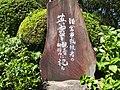 大船観音参道入り口に置かれている高階瓏仙筆の石碑。.jpg