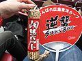 山賊バット 2011 広島東洋カープ (6158928198).jpg