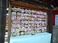 岡崎神社 - 絵馬.jpg
