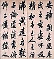 楽志論屏風 市河米庵.jpg
