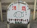 注意 マナーを守りましょう 京都市 2 (4281209094).jpg
