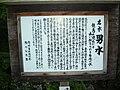 男水(竜馬脱藩の道) - panoramio.jpg