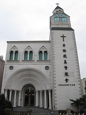 History of the Jews in Taiwan - Chelujan Church (車路墘基督教會), site of the Taiwan Holocaust Museum.