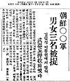 이종락 부하 김일성 체포 1931-03-26.jpg
