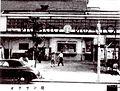 107横浜・オデオン座 (2).jpg