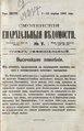 1901. Смоленские епархиальные ведомости. № 07.pdf