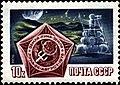 1976. Станция «Луна-24» на поверхности Луны и Государственный знак станции. ЦФА 4661.jpg