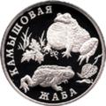1 Rubel Kreuzkroete.png