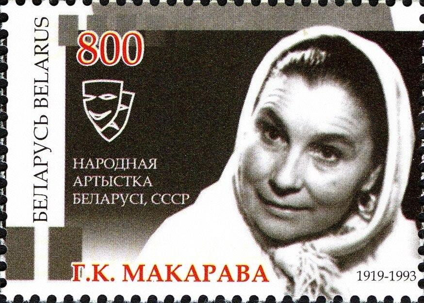 2009. Stamp of Belarus 31-2009-10-13-m