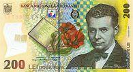 200 lei. Romania, 2006 a.jpg