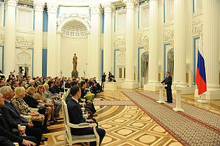 2014 Russian President's Prize for Young Scientists 01.jpeg