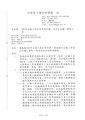 20160308 行政院人事行政總處 正額錄取人員榜示通知函.pdf