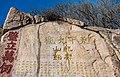 50446-唐摩崖刻石-Mount Tai.jpg
