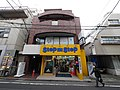 5 Chome Daita, Setagaya-ku, Tōkyō-to 155-0033, Japan - panoramio (2).jpg