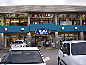 ABC Stores (Hawaii) - An ABC Store in Tamuning, Guam