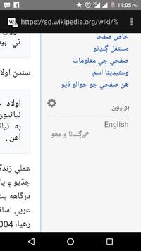 Screenshot from Sindhi Wikipedia showing add links button.