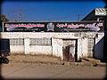 Afghan Cosmos Institute of Modern Science (5375056589).jpg