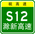Anhui Expwy S12 sign with name.png