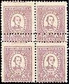 Antioquia 1902 10c Sc137 block of four misperforated.jpg