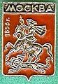 Badge Москва3.jpg