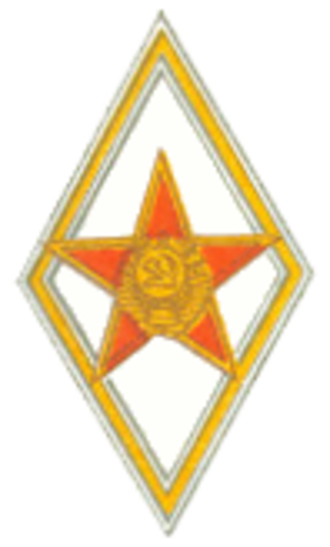 Military Academy of the General Staff of the Armed Forces of Russia - Graduate badge until 1992