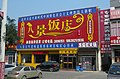 Bajing Restaurant (20180804152430).jpg