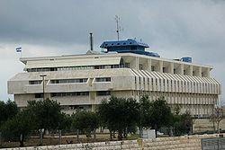 הבניין הראשי של בנק ישראל בקריית הממשלה בירושלים