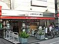 Bank of Tokyo-Mitsubishi UFJ Okamoto-ekimae Branch.jpg