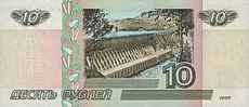 Rückseite 10 Rubel