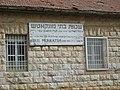 BateiMunkatshJerusalem.jpg