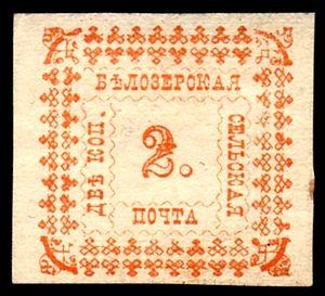 Zemstvo stamp - A Zemstvo stamp issued in Bielozersk province.