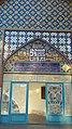 Blue Mosque, Yerevan in 2019 16.jpg