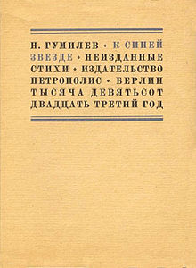Blue Star by Gumilev - Front Cover.jpg