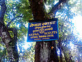 Board of Nepal Scout National Traning Center Sundarijal.jpg