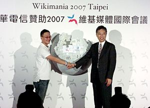 Wikimania -  Chunghwa Telecom press conference, sponsor of Wikimania 2007 in Taipei