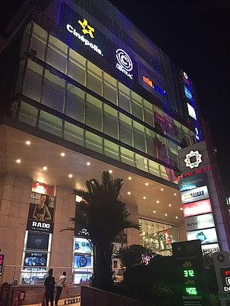 Centre Square Mall, Kochi - Image: Centre Square Mall Kochi