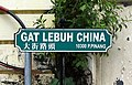 China St Ghaut, George Town, Penang.jpg